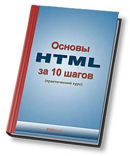 Миникурс Основы HTML