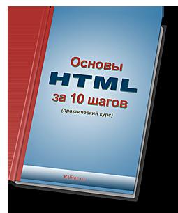 HTML за 10 шагов