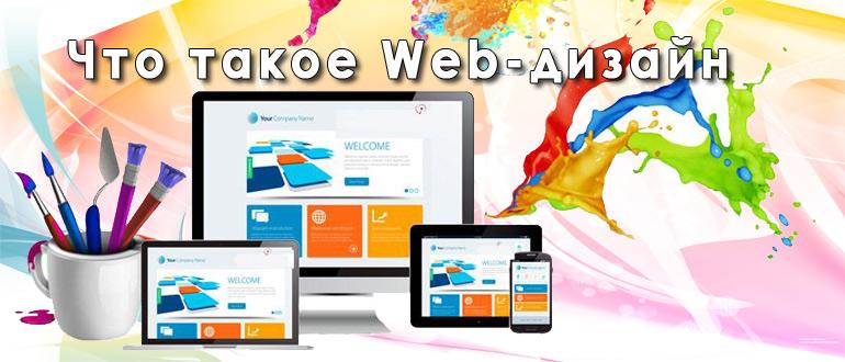 Что такое Web-дизайн сайта?