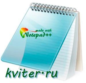 Веб-редактор Notepad++