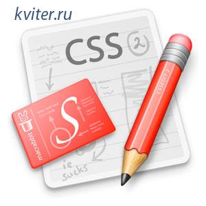 Что такое CSS?