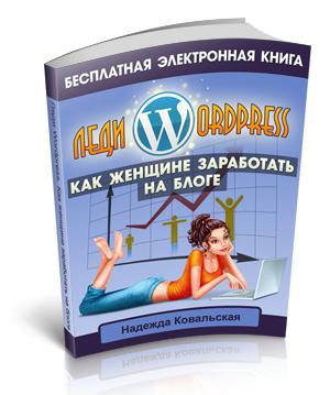 kniga_ladywordpress