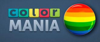 ColorMania – инструмент веб-мастера.