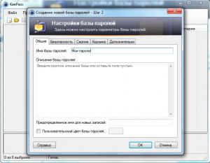 Настройка базы паролей