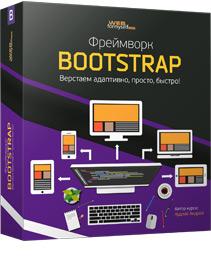Фреймворк Bootstrap – верстаем адаптивно, просто, быстро