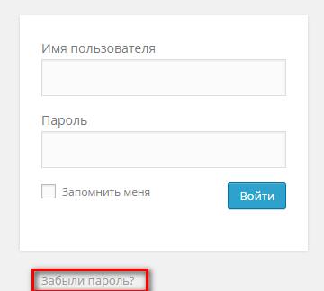Если забыли пароль
