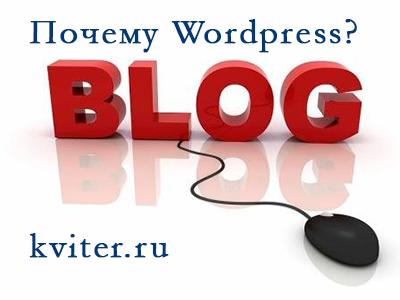 Что такое WordPress&