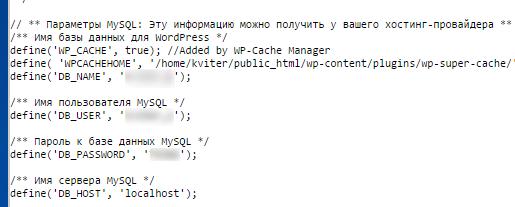 Логин и пароль БД