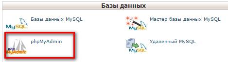 Вход в php MyAdmin