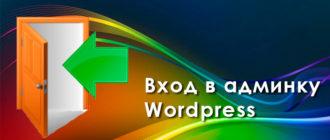 Админка WordPress: особенности входа. Часть 2.