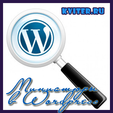 Миниатюры в WordPress