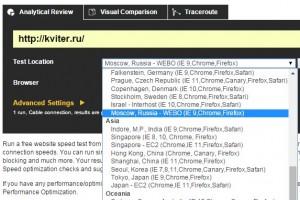 НастройкиWebpagetest