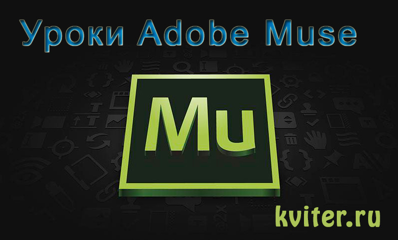 Уроки Adobe Muse