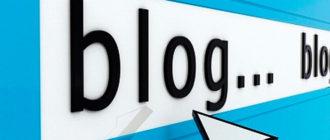 Что такое блог и зачем он нужен и как его создать