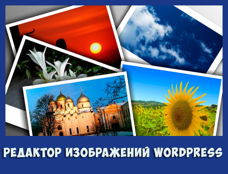Редактор изображений Wordpress