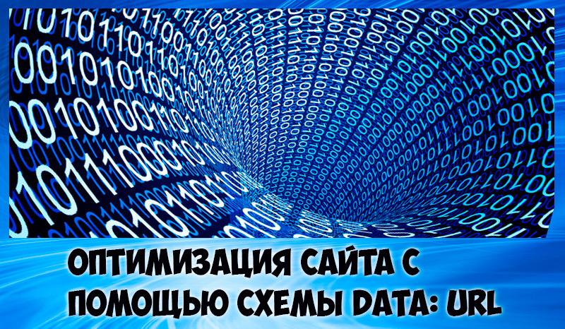 Оптимизация сайта с помощью схемы data: URL