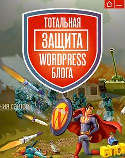 Тотальная защита WordPress
