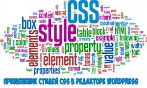 Применение стилей CSS