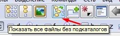 Файлы без подкаталогов