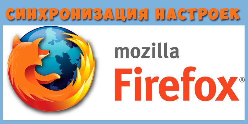 Как выполняется синхронизация закладок в браузере Mozilla Firefox