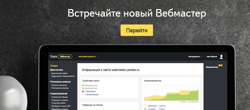 Инструменты вебмастера: новый Яндекс Вебмастер