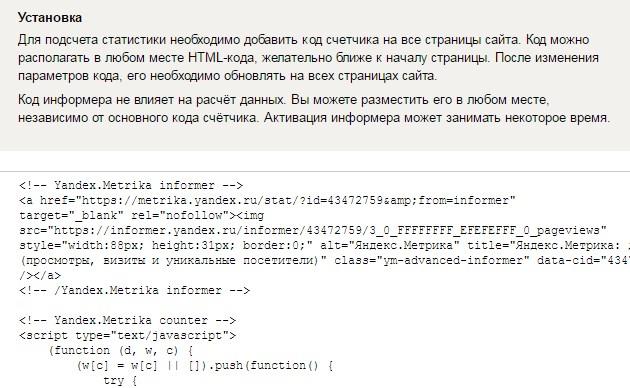 Код счетчика