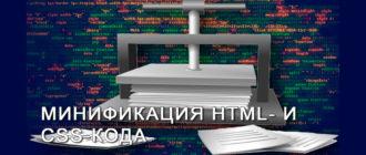 Минификация HTML- и CSS-кода