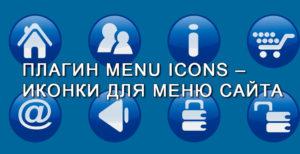 иконка меню