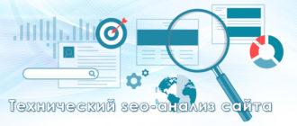 Технический анализ сайта. Чек-лист для seo-оптимизации