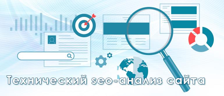 Технический анализ сайта