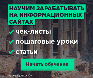 Создание контентных сайтов