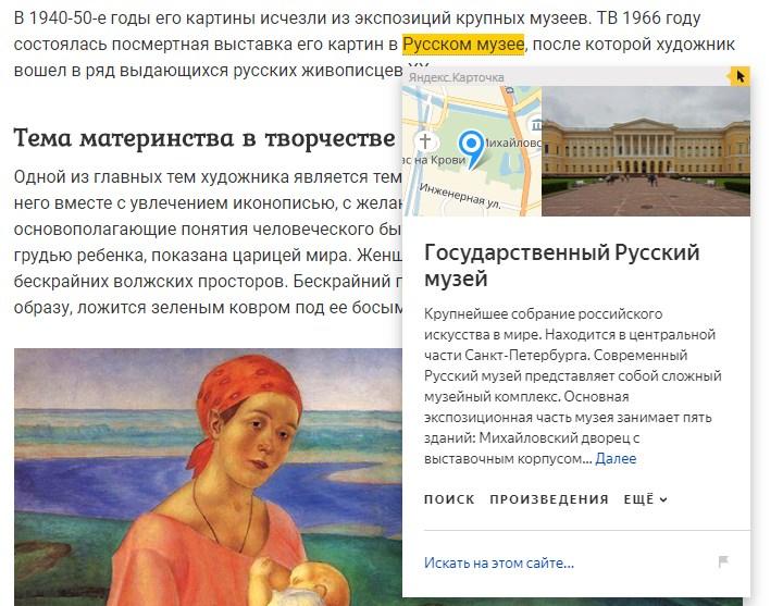 Яндекс.Карточка