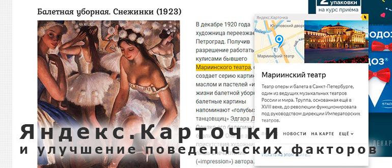 Как улучшить поведенческие факторы с помощью сервиса Яндекс.Карточки