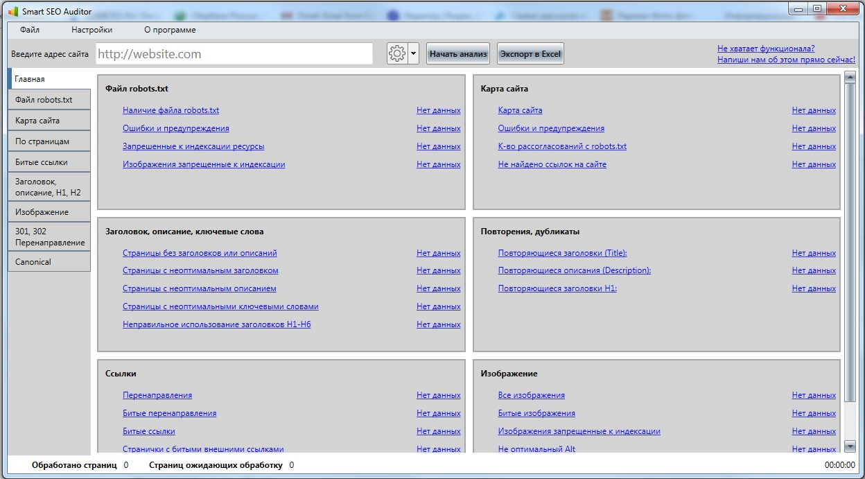 Главная страница Smart SEO Auditor