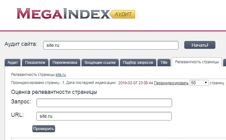 Проверка релевантности в Мегаиндекс