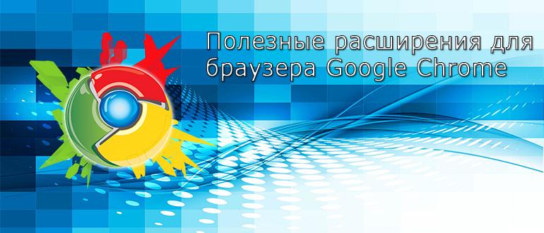 Полезные расширения для браузера Гугл Хром, что это такое и как их установить