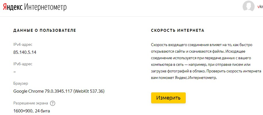 ЯндексИнтернетометр