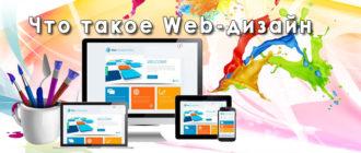 Что такое Web-дизайн сайта