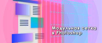 Модульная сетка в Photoshop