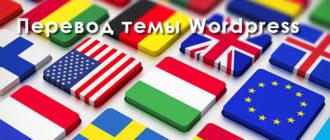 Перевод темы Wordpress