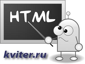 Изучение HTML и CSS