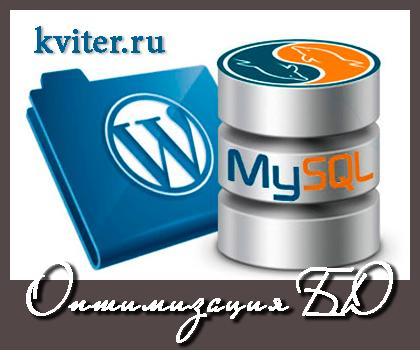 Оптимизация базы данных на WordPress
