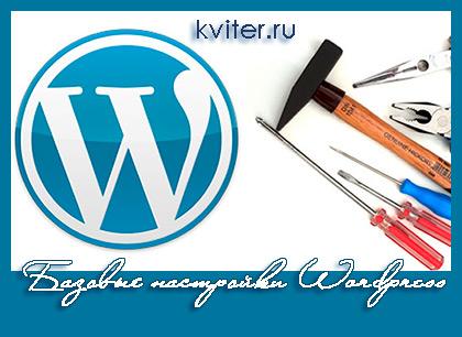 Настройки-wordpress