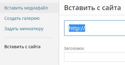 Вставить с сайта