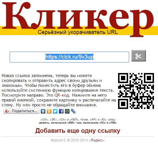 Серьезный укорачиватель URL – Кликер