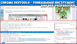 Chrome DevTools