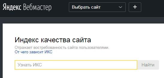 Индекс качества сайта