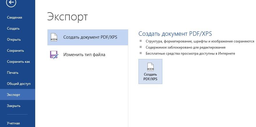 Экспорт pdf-файла изWord