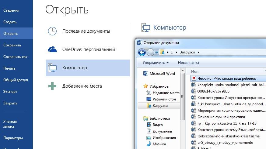 Открытие pdf-файла в Word
