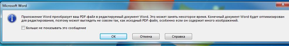 Преобразование файла